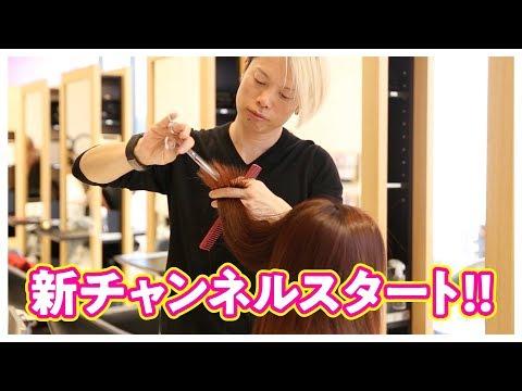 簡単ヘアアレンジチャンネル始動!!