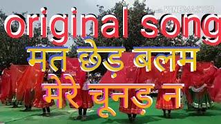 Mat Ched balam mirea chunded ne:-Full Haryanvi folk song:- present by jhalak Haryana ke