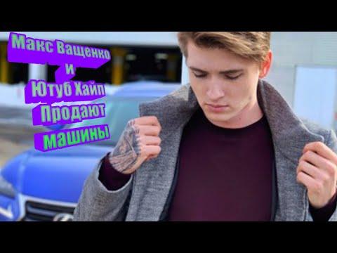 Макс Ващенко и Ютуб Хайп продали машины Я в Шоке