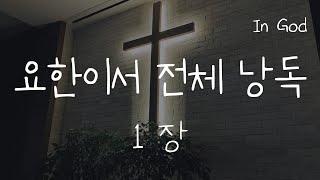 [In God] 요한이서 요한2서 전체 낭독 #성경듣기…