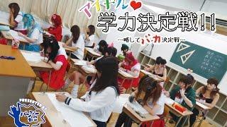 都内を中心に活動するライブアイドル12組、計16人がガチで学力を曝け出...