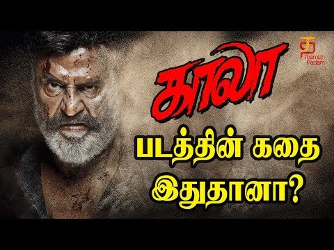 Kaala Movie Story Is This One ? | Superstar Rajinikanth | Pa Ranjith | Dhanush | Thamizh Padam