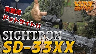 レベルアップサバゲー 109発目 SIGHTRON SD-33XXレビュー!!