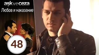 Любовь и наказание 47 48 серии Raquo Турецкие сериалы на русском языке смотреть онлайн без регист