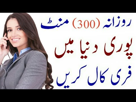 How to make free call unlimited 2018 best app daily 300 minute and Urdu Hindi/sakhawatali Tv
