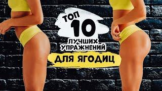 ТОП 10 Упражнений ДЛЯ УВЕЛИЧЕНИЯ ЯГОДИЦ в тренажерном зале