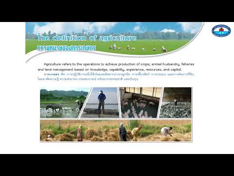 The definition of agriculture : ความหมายของการเกษตร
