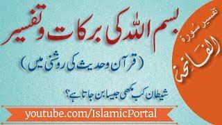 Bismillah Ki Barkaat Aur Tafseer (Quran-o-Hadeeth Ki Roshni Mane)