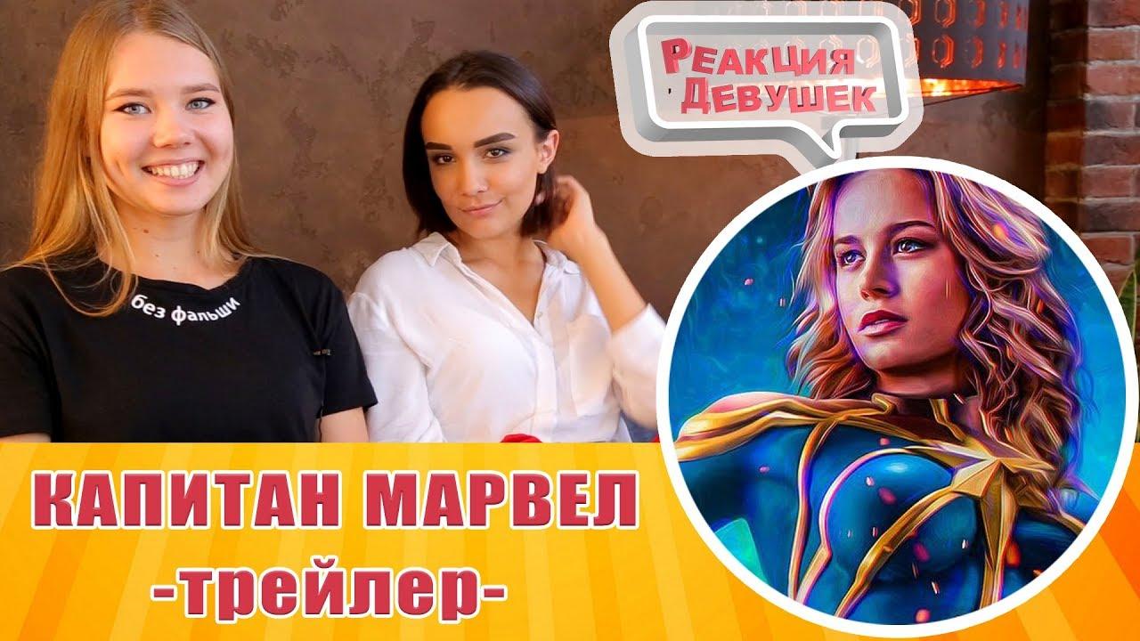 Реакция девушек - Капитан Марвел — Русский тизер-трейлер (2019). Реакция