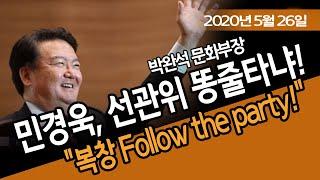 민경욱, 선관위 똥줄타냐! (박완석 문화부장) / 신의…