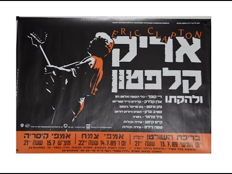 Eric Clapton and his band at the Sultan's Pool, Jerusalem, July/13th/1989 - (Part 3 of 3)