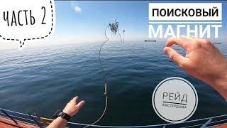 Поисковый магнит в Голландии Рейд Амстердама Часть 2 Магнитная рыбалка
