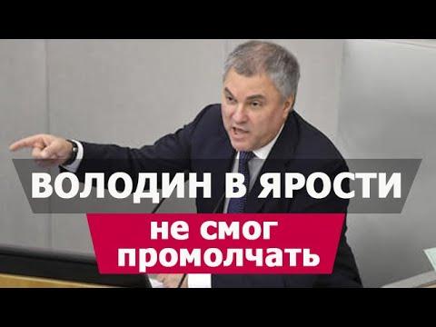 ВОЛОДИН в ЯРОСТИ! Заткнул Зюганова! Жириновский ! Сверхдержава 2020