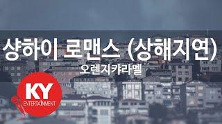 [KY 금영노래방] 샹하이 로맨스 (상해지연) - 오렌지캬라멜 (KY.47531) / KY Karaoke
