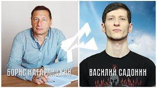 Теряем управление (В. Садонин, Б. Кагарлицкий)