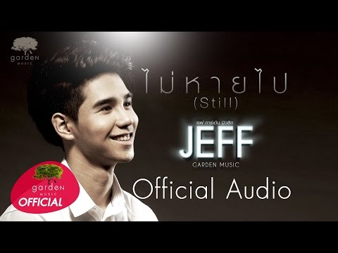 ไม่หายไป (Still) : Jeff Garden Music  [Official Audio]