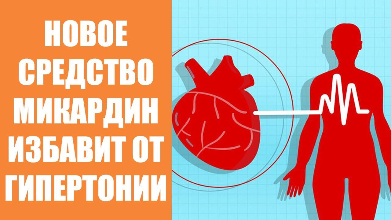 Чем снизить давление быстро таблетки | Здоровье Сердца