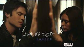 DAMON and ELENA | КАМЕНЬ