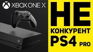 Xbox One X НЕ КОНКУРЕНТ PS4 Pro