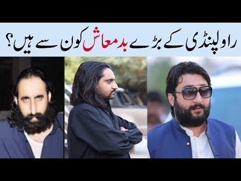 Kings Of Rawalpindi Zafar Supari Taji Khokhar Farukh Khokhar And Sattar Khan Lala