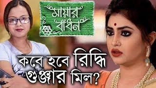 🌞Kobe Hobe Riddhi Gunjar Mil?🌞| Mayar Badhon | Star Jalsha | Chirkut Infinity