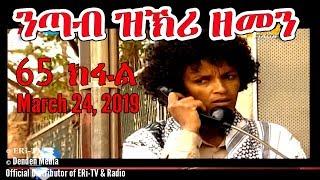 ERi-TV, Eritrea - Drama Series: nTab zKri Zemen - ንጣብ ዝኽሪ ዘመን - ክፋል መበል 65 - part 65, Mar. 24, 2019