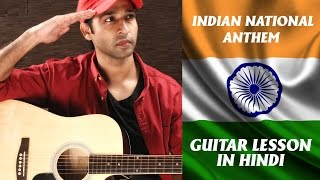 Learn to Play Jana Gana Mana On Guitar in Simple Steps for Beginners
