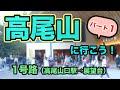 高尾山1号路(高尾山口駅→展望台)【高尾山に行こう!パート1】
