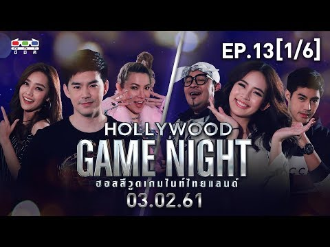 HOLLYWOOD GAME NIGHT THAILAND | EP.13 [1/6] น้ำตาล, บีม, ต้นห้อม VS ณิชา, ท็อป, เชาเชา | 3 ก.พ.61