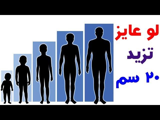 تطويل القامة زيادة الطول 15 سم