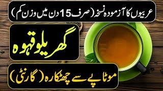 Wazan kam karna wala kawa  Recipe kitchen with Rafi