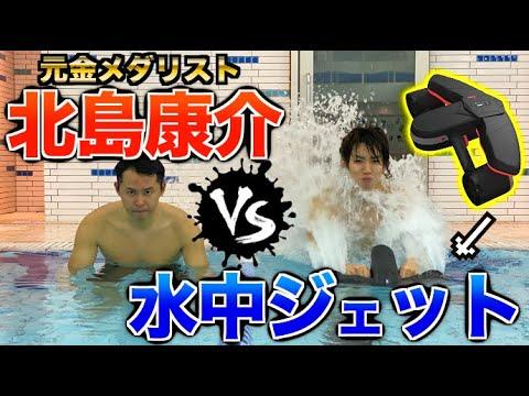 【水泳】金メダリストに水中ジェット使えば勝てるの?!