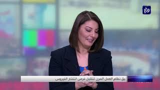 ملف الإقتصاد - ما مدى جاهزية الأردن لتطبيق نظام العمل المرن؟ (14/3/2020)