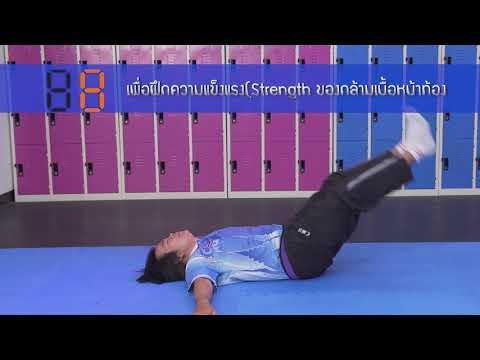 """การเสริมสร้างสมรรถภาพทางกาย โดยการใช้การฝึกแบบสถานี """"circuit 5"""""""