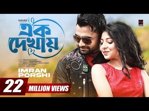 Ek Dekhay Song (এক দেখায়) Lyrics - Imran । Porshi