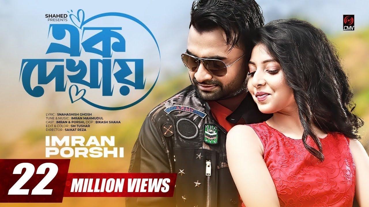 Ek Dekhay | এক দেখায় | IMRAN | PORSHI | Official Music Video | New Bangla Song 2021