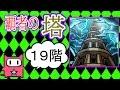 【モンスト#87】覇者の塔19階【ちぃ】