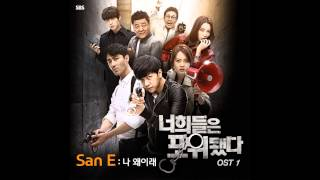 What's Wrong With Me (나 왜이래) - San E (산이) Feat. Kang Min Hee (You're All Surrounded OST Part1)
