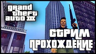 ПРОХОЖДЕНИЕ GRAND THEFT AUTO 3 - ТРЕТИЙ ОСТРОВ! КОНЕЦ? #4