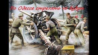 По Одессе стрелять не будут ч. 1 (близ Одессы, СССР, 1941 год)