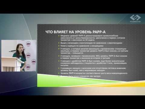 Н.Н. Синтюрина – Значение уровня PAPP-A при беременности