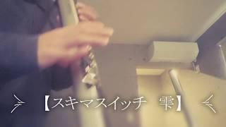 雫(Acoustic Arrange) EWI使って吹いてみた。 練習所要時間 2日. preset NO.09&Effect Chorus ーーーーーーーーーーーーーーーー ⇩「Light Of The Sun」 EWI4000s...