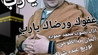 Gambar cover ابتهالات ابن المنوفيه محمد حموده عفوك ورضاك يا رب