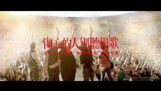 Mayday五月天[傷心的人別聽慢歌(貫徹快樂)]MV官方可口可樂版-2013CocaCola年度主題曲