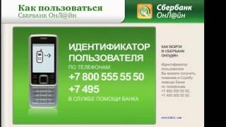Сбербанк онлайн, личный кабинет вход, регистрация