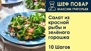 Салат из красной рыбы и зелёного горошка . Рецепт от шеф повара Максима Григорьева