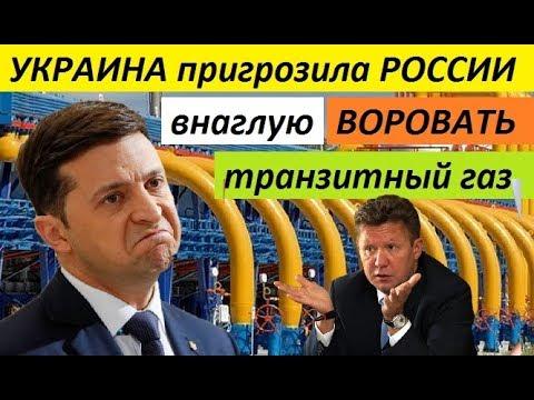 УKPAИHA ПPИГP03ИЛA BHAГЛУЮ B0P0BATЬ TPAH3ИTHЫЙ ГA3 из P0CСИИ - новости Украины