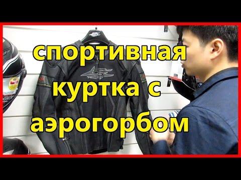 Обзор спортивной куртки Sweep Motega с аэрогорбом от Flipup.ru
