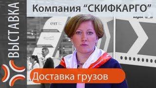 Доставка грузов по России, компания Скиф-Карго  | www.sklad-man.ru |(, 2013-05-15T16:33:03.000Z)