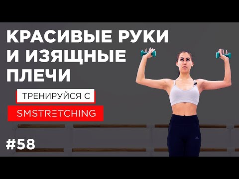 КАЧАЕМ РУКИ с ГАНТЕЛЯМИ - упражнения на ПОДКАЧКУ РУК | SM Stretching